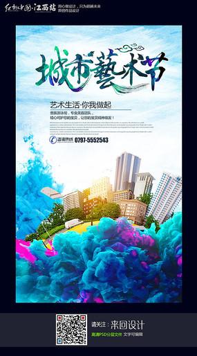 时尚大气城市艺术节海报设计