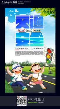 时尚卡通少儿教育交通安全海报设计