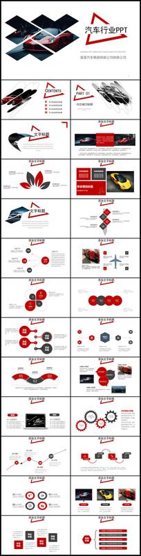 时尚汽车行业PPT模板下载
