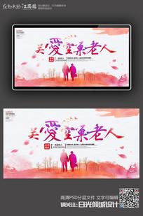 时尚水彩关爱空巢老人宣传公益海报设计