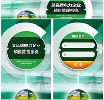 手机APP页面版式设计