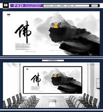 水墨写意佛教文化海报