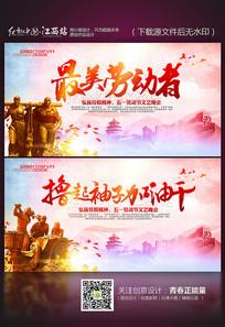 水墨中国风五一劳动节宣传海报设计