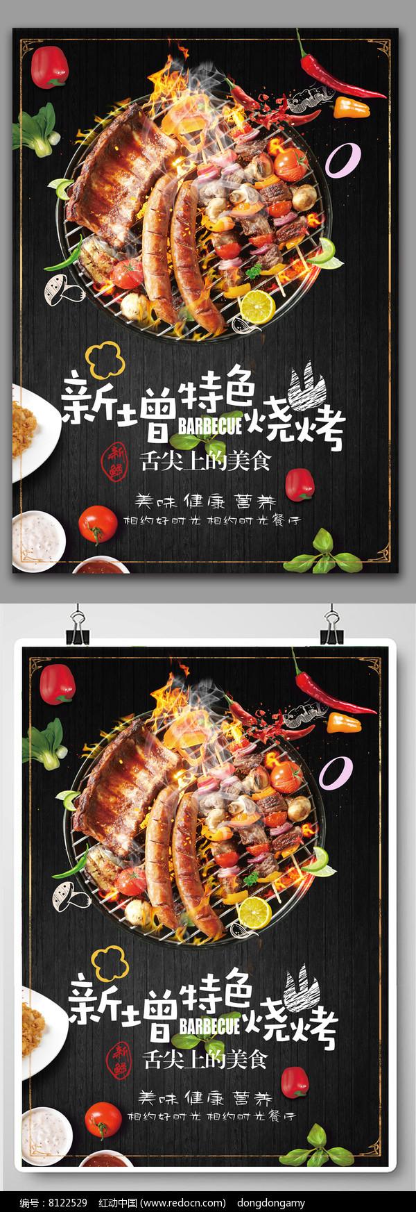特色烧烤店美食海报设计图片