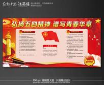 团员入团誓词宣传栏展板设计