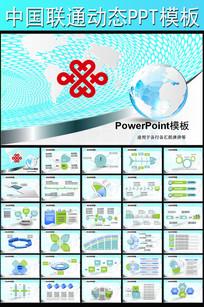 微立体中国联通公司工作目标计划PPT