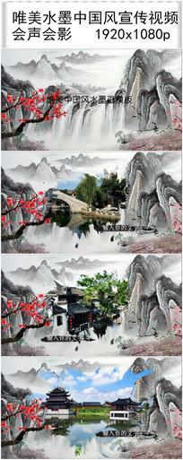 唯美中国风水墨宣传视频