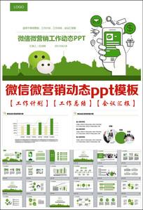 微信微营销行业解决方案互联网PPT pptx