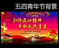五四青年节舞台PSD背景板