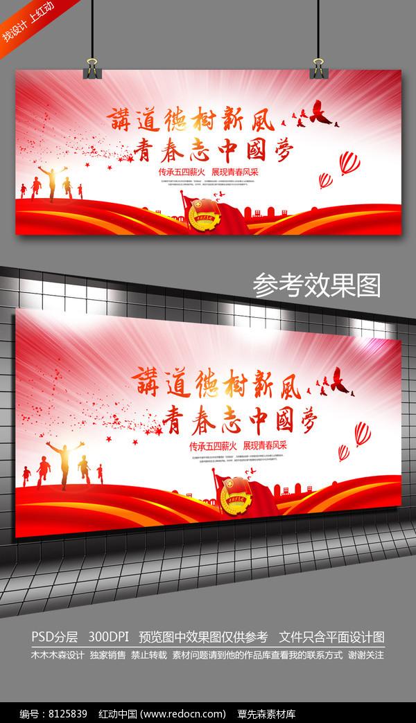 五四青年节展板背景设计图片