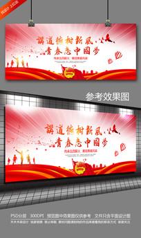 五四青年节展板背景设计