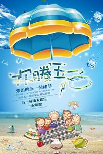 五一劳动节节日宣传海报设计
