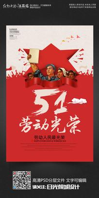 五一劳动节劳动光荣宣传海报