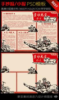 五一劳动节手抄报设计模板 PSD