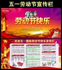 五一劳动节展板海报宣传栏