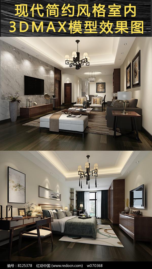 现代简约风格室内3DMAX模型效果图图片