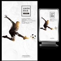夏日足球培训宣传海报设计
