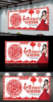 新年春节窗花窗贴剪海报