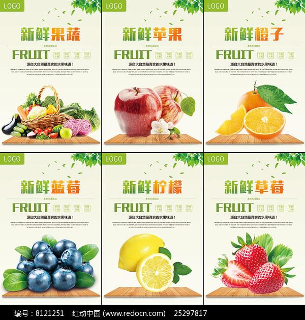 新鲜水果展板图片