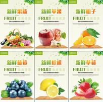 新鲜水果展板