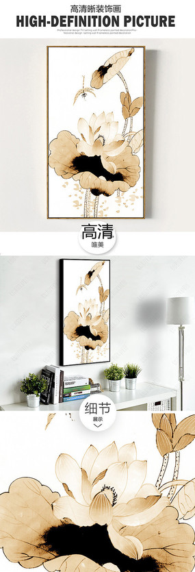 新中式水墨荷花现代唯美装饰画无框画