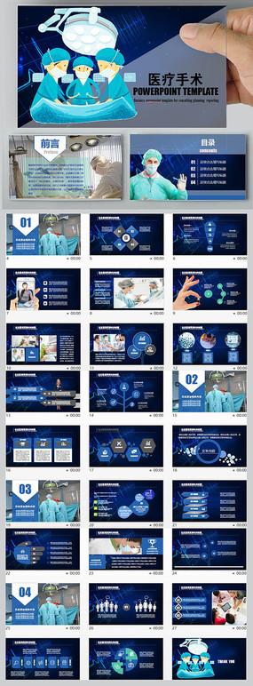 医学医疗团队介绍宣传ppt模板图片