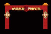 迎新年春节拱门对联