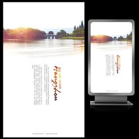印象西湖旅游宣传水墨意境海报