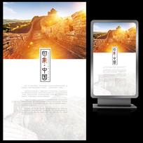 印象中国万里长城艺术海报设计