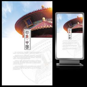 水墨意境印象中国海报设计 PSD