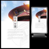 印象中国紫禁城北京艺术海报设计