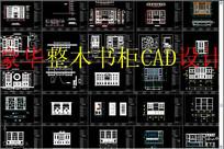 整木书柜CAD