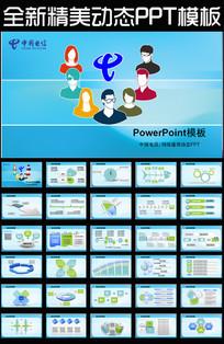 中国电信4G网络天翼动态PPT模板