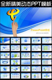 中国电信天翼4G宽带网络科技PPT模板