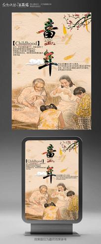 中国风回忆童年宣传海报设计