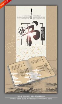 中国风书香中国读书日宣传海报