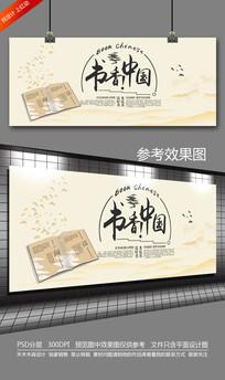 中国风书香中国阅读日宣传海报