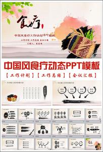 中国风五谷杂粮养生保健食疗PPT