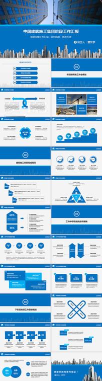 中国建筑行业工程师工地施工项目方案PPT动态模板