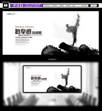 中国水墨风跆拳道培训班海报