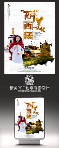 醉美西藏旅游宣传海报