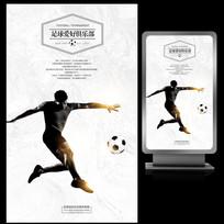 足球爱好俱乐部招生宣传海报