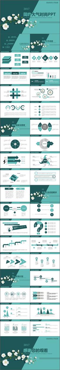 2017简约工作计划总结营销策划方案PPT模板