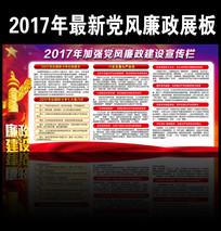 2017年党风廉政建设反腐宣传栏