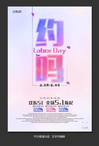 51劳动节创意海报设计