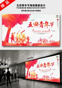 炫彩大气五四青年节海报展板设计