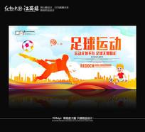 炫彩大气足球运动宣传海报