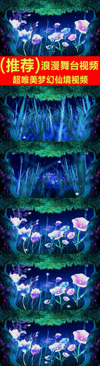 超唯美浪漫仙境LED舞台视频