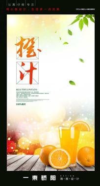 橙汁海报设计