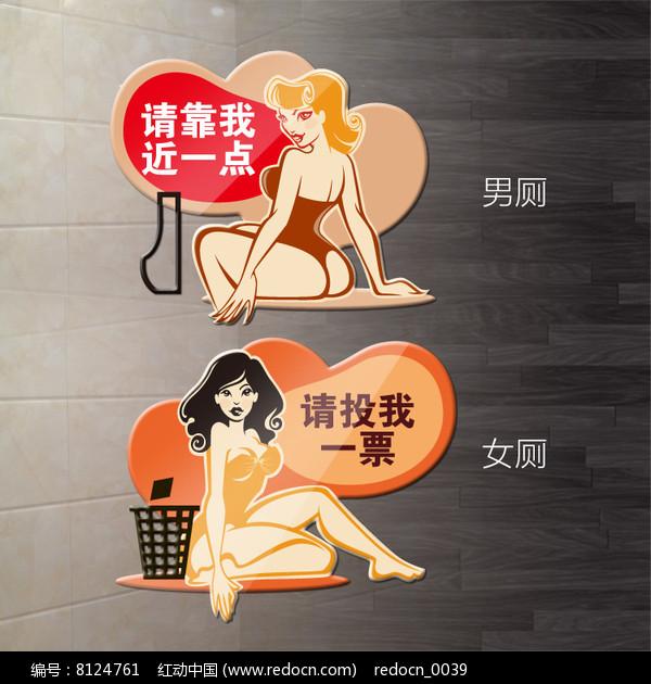 创意厕所文化标语异形贴纸矢量素材图片